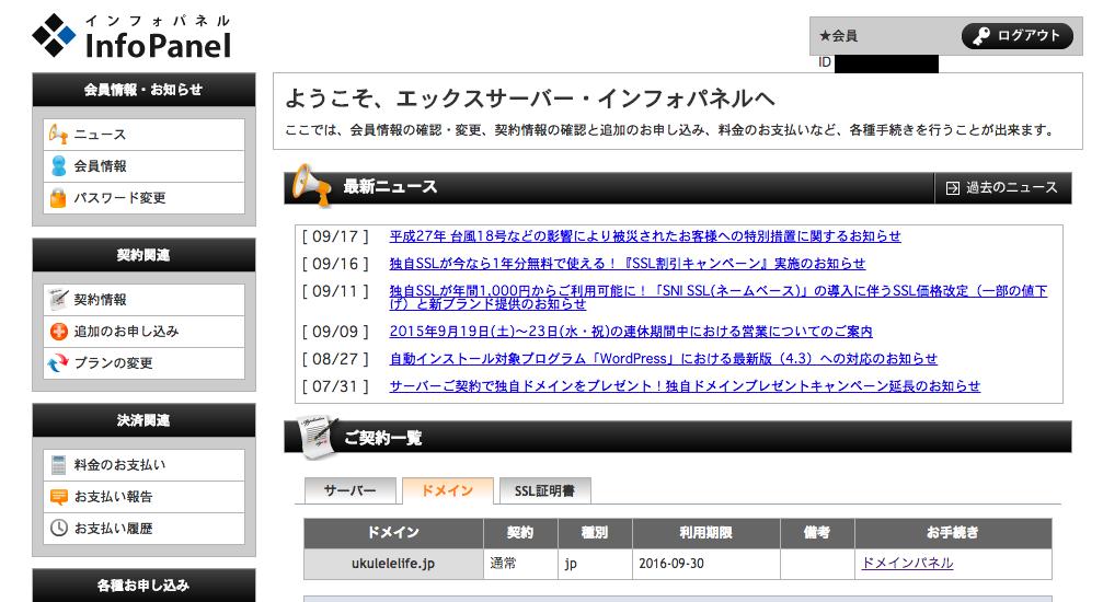 インフォパネル画面