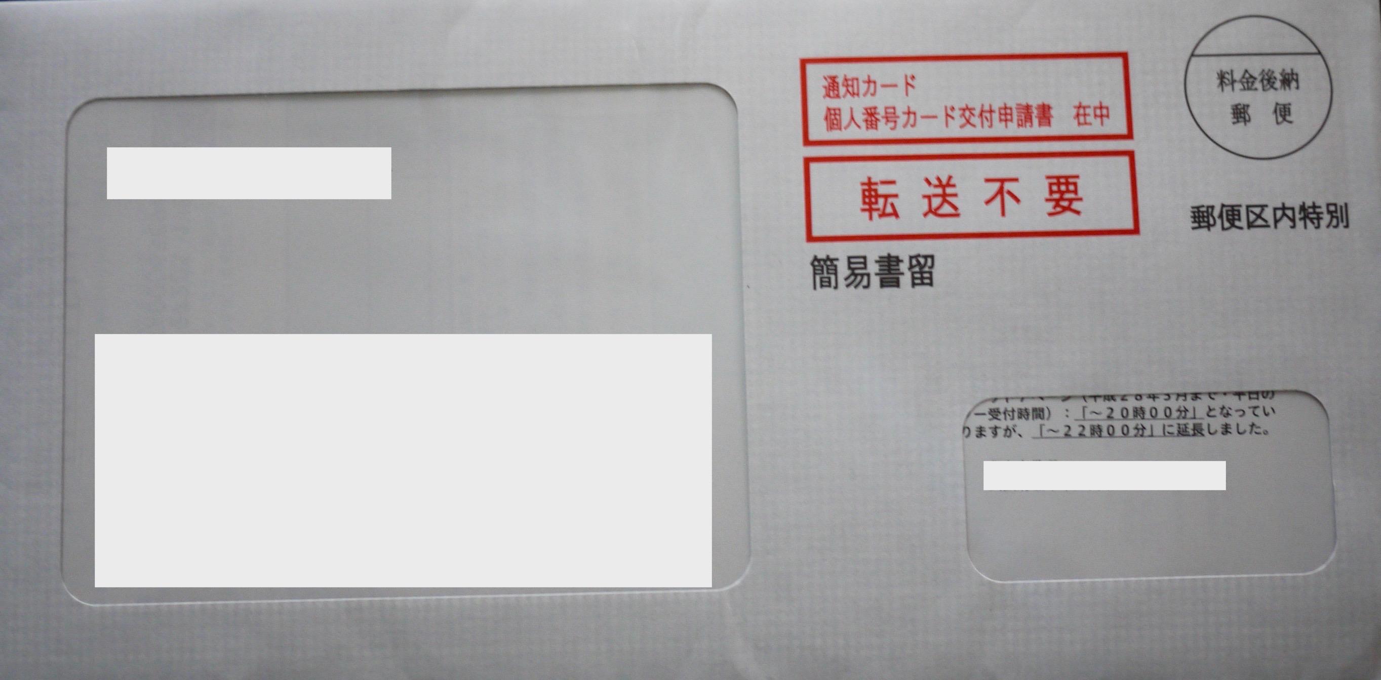 マイナンバー封筒