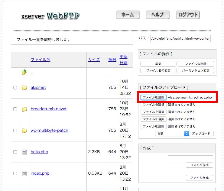 PHPファイルアップロード