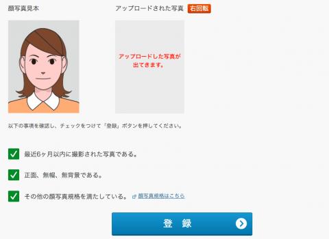 交付申請07_顔写真2