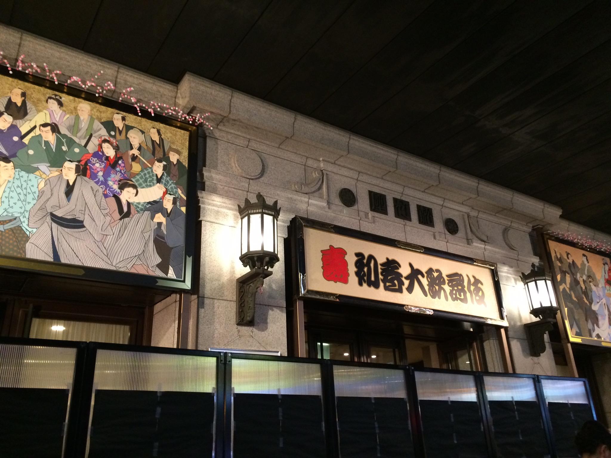 社会人初めての歌舞伎は大満足!松竹座の壽初春大歌舞伎。