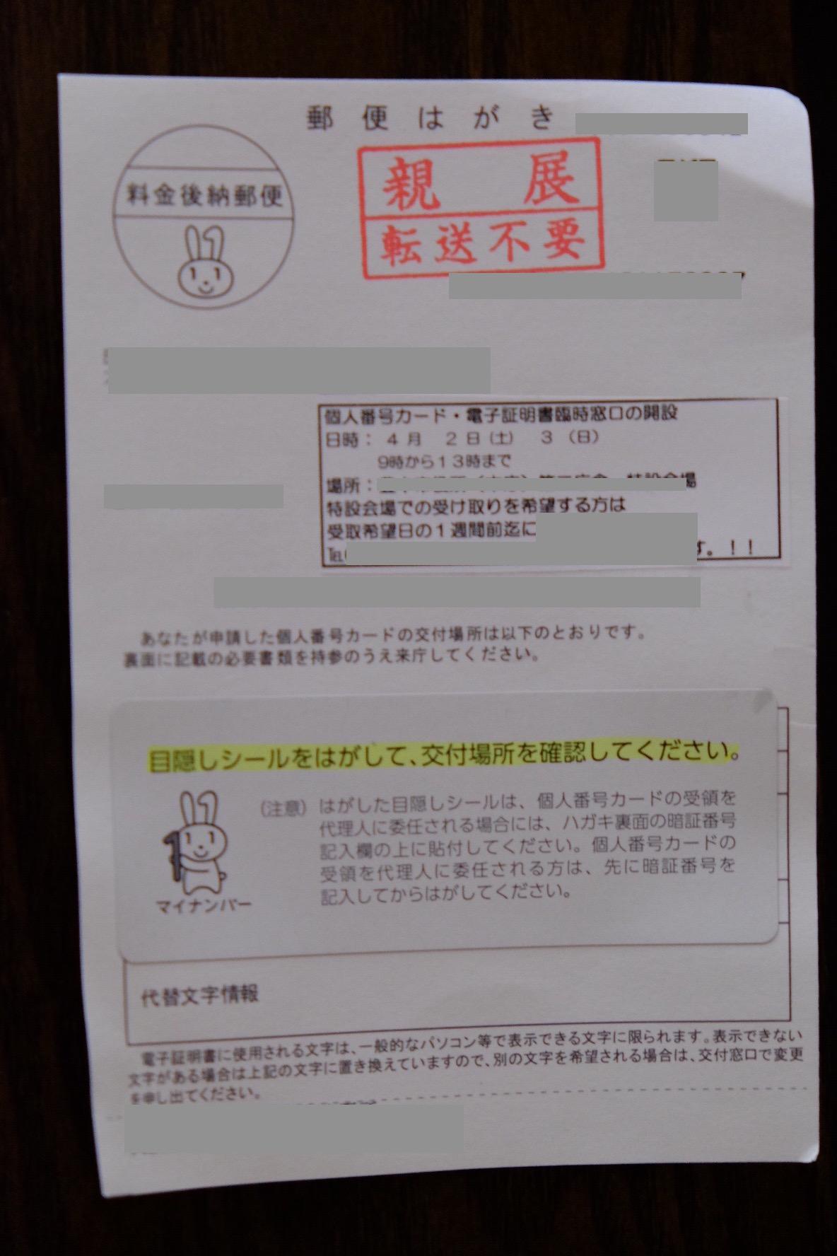 交付通知書表