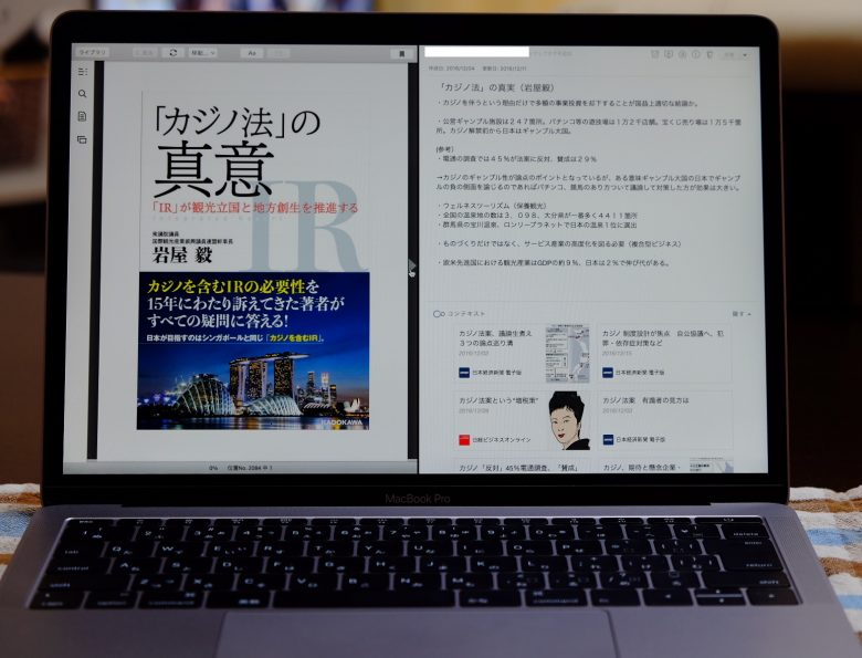 MacBookProとKindleとEvernoteの組合せで読書効率アップ!