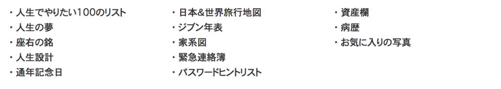 ジブン手帳BizminiLIFE