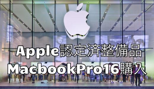 【コスパ良し!】Apple認定整備済製品のMacbook Pro16インチを購入