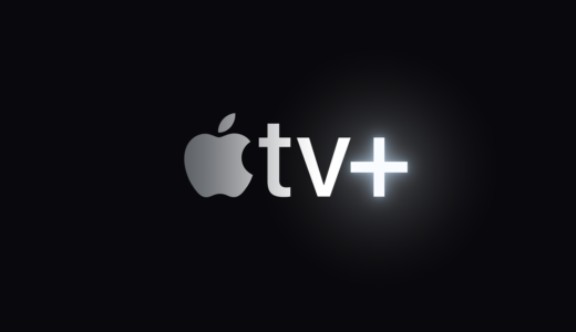 AppleTV+の無料トライアルと空間オーディオ体験!
