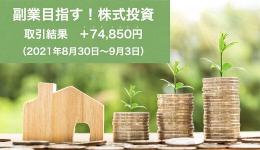 副業目指す株式投資の週次結果(2021年8月30日週)